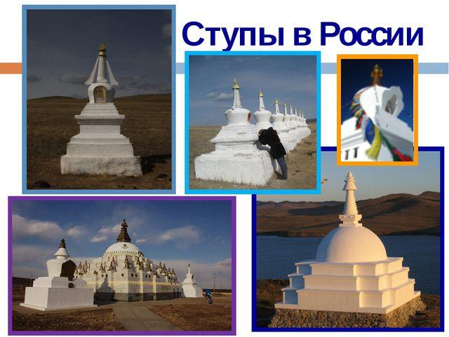 Ступы в России
