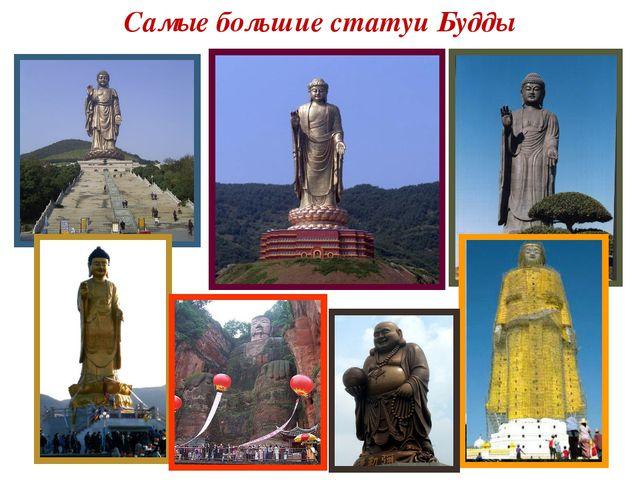 Самые большие статуи Будды