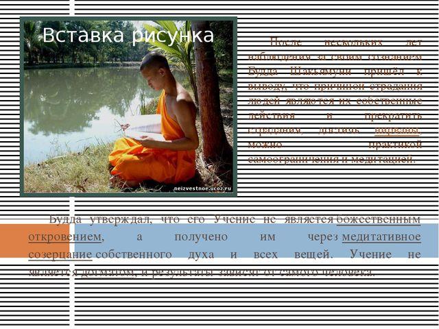 Будда утверждал, что его Учение не являетсябожественным откровением, а получ...