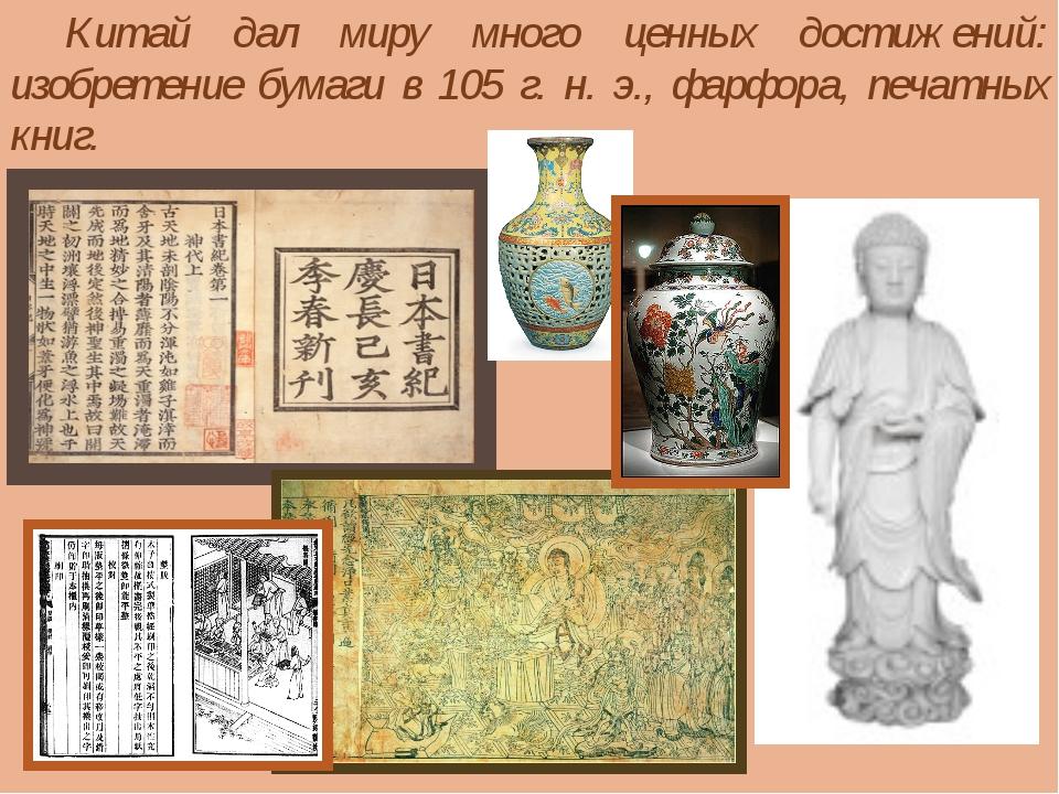 Китай дал миру много ценных достижений: изобретение бумаги в 105 г. н. э., фа...