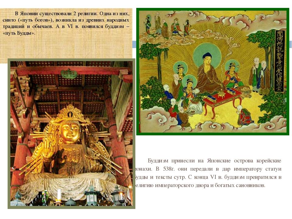 В Японии существовали 2 религии. Одна из них, синто («путь богов»), возникла...