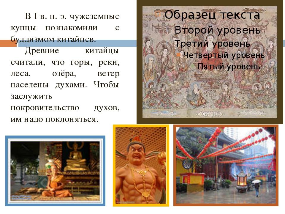 В I в. н. э. чужеземные купцы познакомили с буддизмом китайцев. Древние китай...