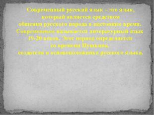 Современный русский язык – это язык, который является средством общения русск