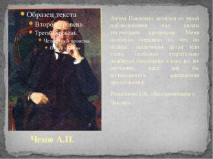 Антон Павлович делился со мной наблюдениями над своим творческим процессом. М