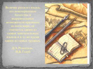 Величие русского языка, его неисчерпаемые богатства и выразительные возможнос