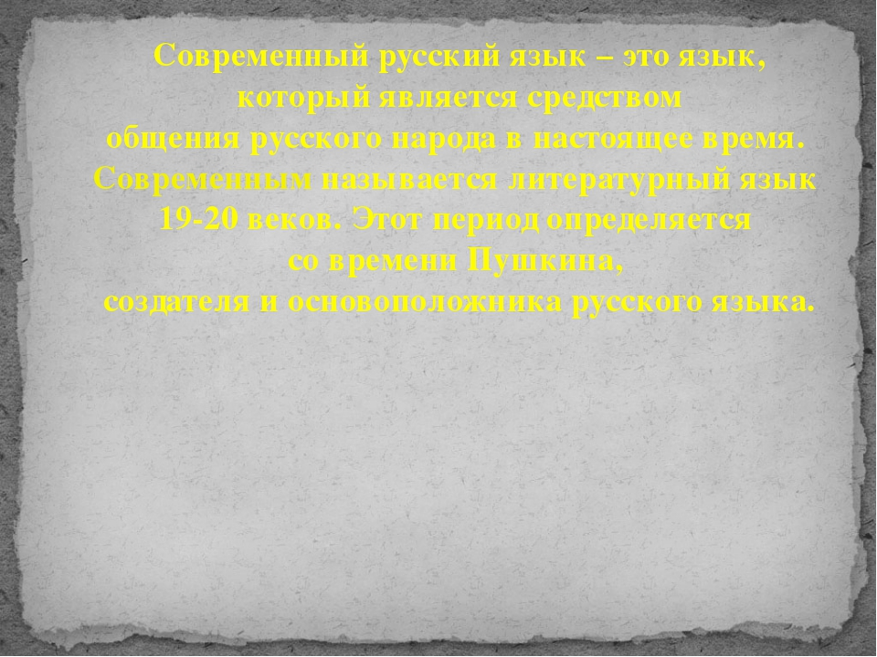 Современный русский язык – это язык, который является средством общения русск...