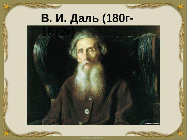 В. И. Даль (180г-1872г)