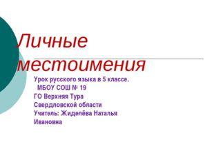 Личные местоимения Урок русского языка в 5 классе. МБОУ СОШ № 19 ГО Верхняя Т