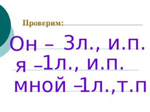 Он – мной – 3л., и.п. 1л., и.п. 1л.,т.п. я – Проверим: