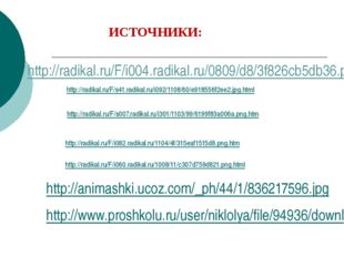 http://radikal.ru/F/s41.radikal.ru/i092/1108/60/e918556f2ee2.jpg.html http://