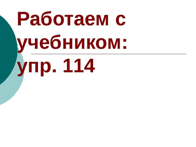 Работаем с учебником: упр. 114