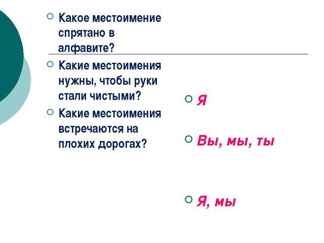 Какое местоимение спрятано в алфавите? Какие местоимения нужны, чтобы руки с...