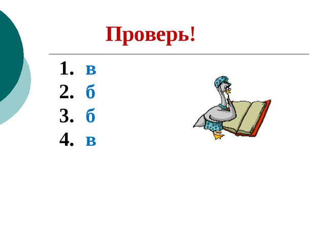 Проверь! в б б в