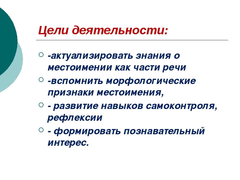 Цели деятельности: -актуализировать знания о местоимении как части речи -вспо...
