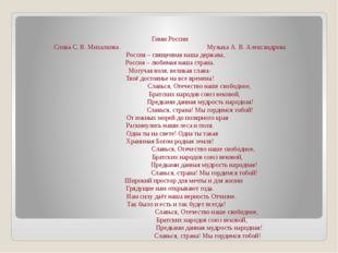Гимн России Слова С. В. Михалкова Музыка А. В. Александрова Россия – священна