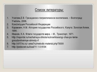 Список литературы: Усатова,Е.В. Гражданско-патриотическое воспитание. – Волг