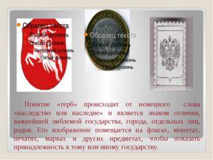 Понятие «герб» происходит от немецкого слова «наследство или наследие» и явля