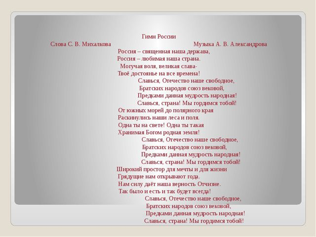 Гимн России Слова С. В. Михалкова Музыка А. В. Александрова Россия – священна...