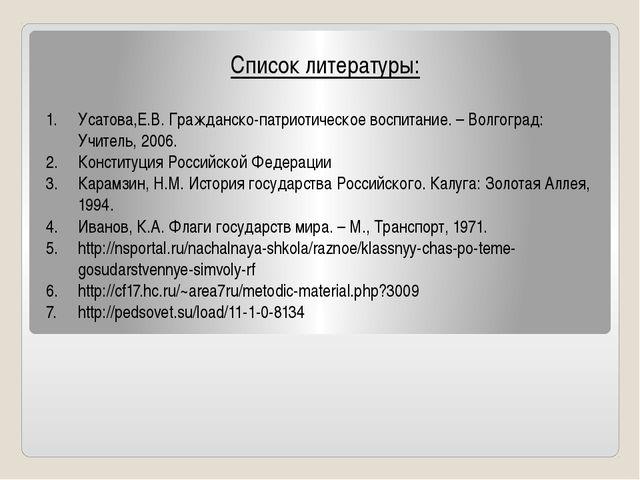 Список литературы: Усатова,Е.В. Гражданско-патриотическое воспитание. – Волг...