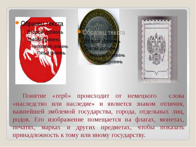 Понятие «герб» происходит от немецкого слова «наследство или наследие» и явля...