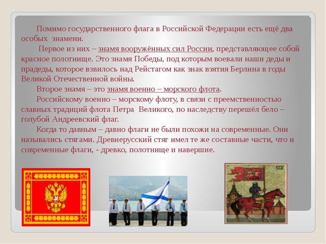 Помимо государственного флага в Российской Федерации есть ещё два особых зна...