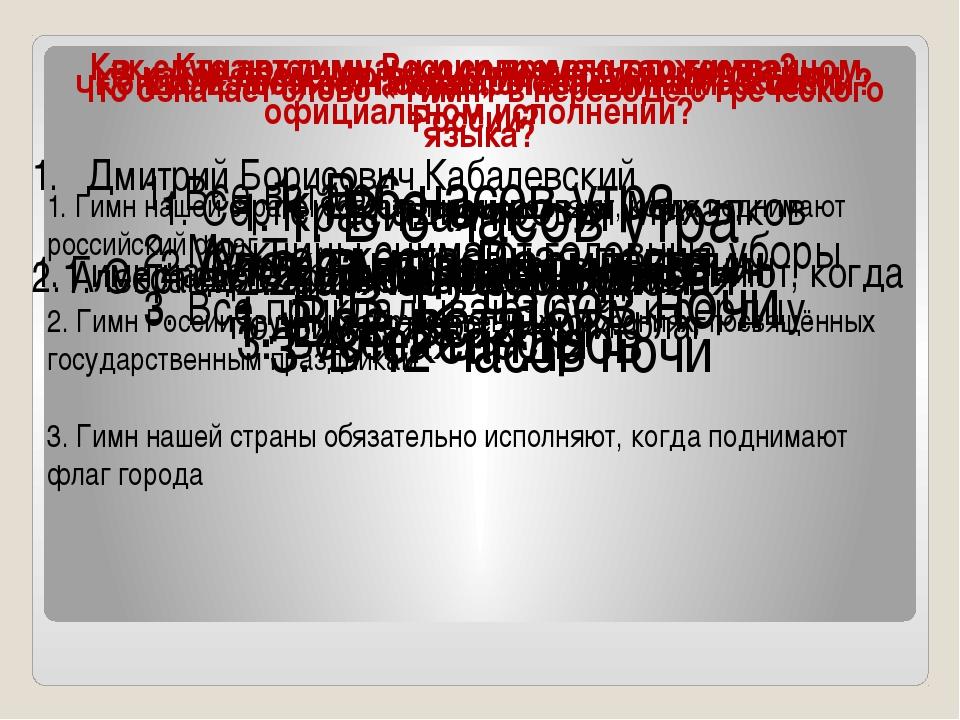 Кто автор музыки современного гимна? Дмитрий Борисович Кабалевский 2. Алекса...