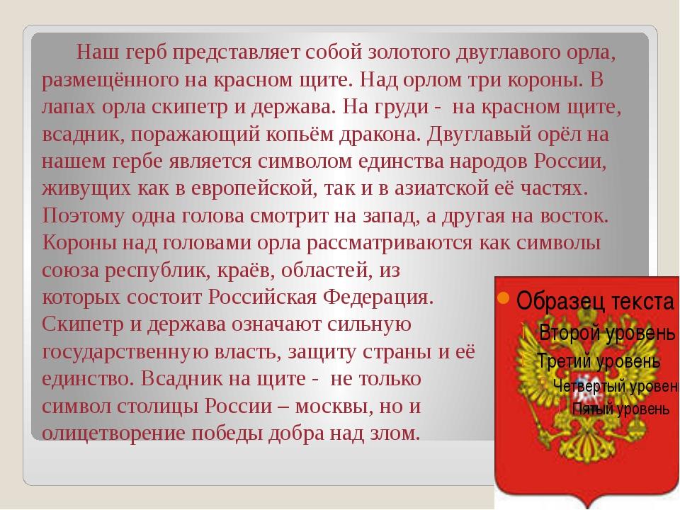 Наш герб представляет собой золотого двуглавого орла, размещённого на красном...