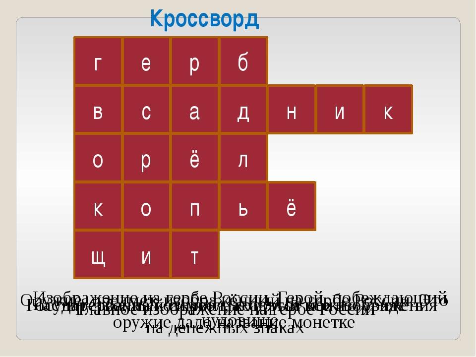 г е р б Главное изображение на гербе России в с а д н и о о р ё л к п ь к ё...