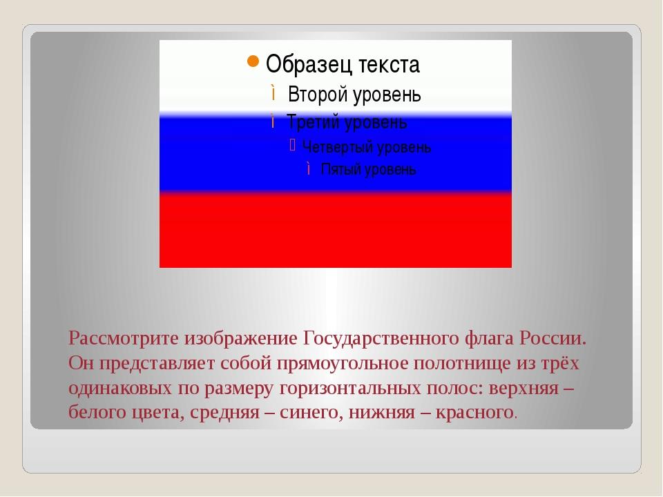 Рассмотрите изображение Государственного флага России. Он представляет собой...
