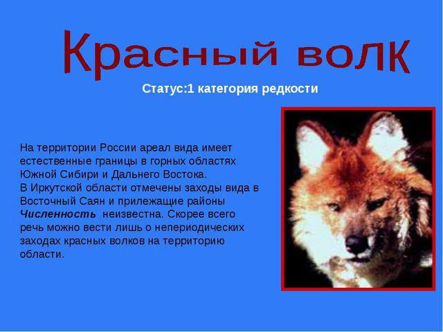На территории России ареал вида имеет естественные границы в горных областях...