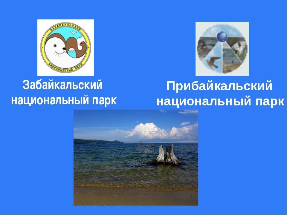 Забайкальский национальный парк Прибайкальский национальный парк