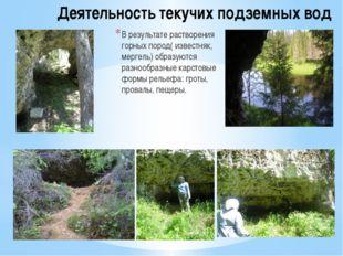 В результате растворения горных пород( известняк, мергель) образуются разнооб