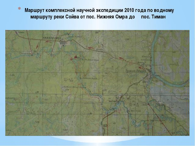 Маршрут комплексной научной экспедиции 2010 года по водному маршруту реки Сой...