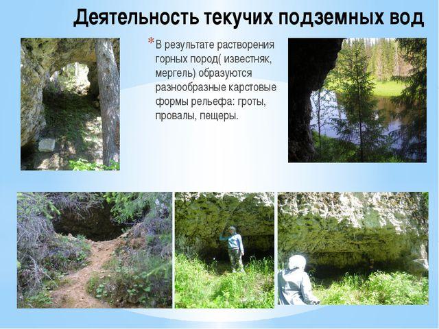 В результате растворения горных пород( известняк, мергель) образуются разнооб...