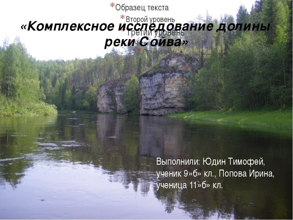 «Комплексное исследование долины реки Сойва» Выполнили: Юдин Тимофей, ученик...