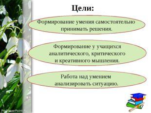 Цели: Формирование умения самостоятельно принимать решения. Работа над умени