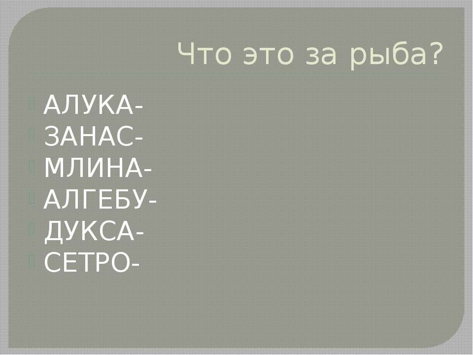Что это за рыба? АЛУКА- ЗАНАС- МЛИНА- АЛГЕБУ- ДУКСА- СЕТРО-