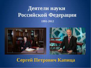 Деятели науки Российской Федерации 1991-2012 Сергей Петрович Капица