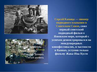 Сергей Капица — пионер подводного плавания в Советском Союзе, снял первый сов