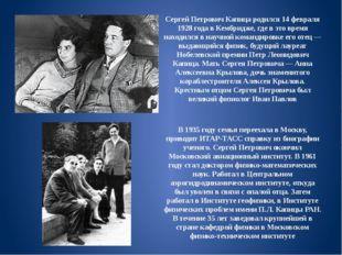 Сергей Петрович Капица родился 14 февраля 1928 года в Кембридже, где в это вр
