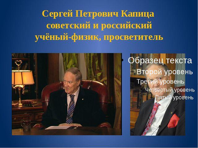 Сергей Петрович Капица советский и российский учёный-физик, просветитель