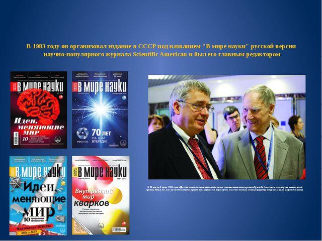 """В 1983 году он организовал издание в СССР под названием """"В мире науки"""" русско..."""