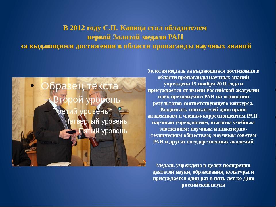В 2012 году С.П. Капица стал обладателем первой Золотой медали РАН за выдающи...
