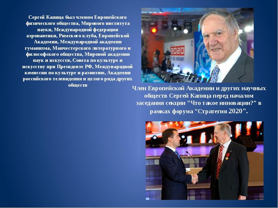 Сергей Капица был членом Европейского физического общества, Мирового институт...