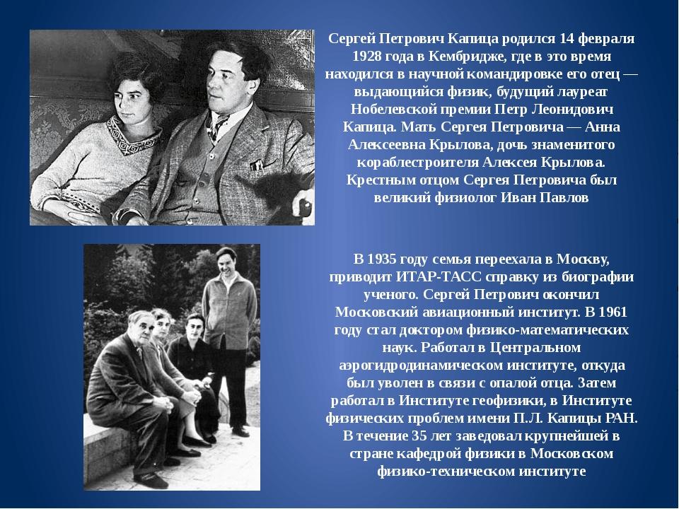 Сергей Петрович Капица родился 14 февраля 1928 года в Кембридже, где в это вр...