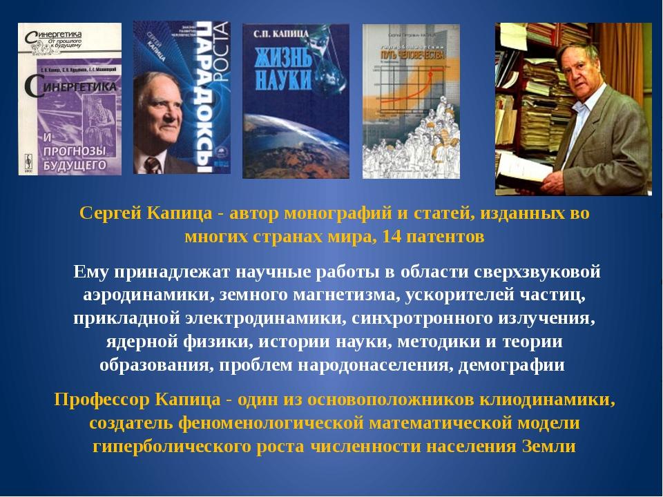 Сергей Капица - автор монографий и статей, изданных во многих странах мира, 1...