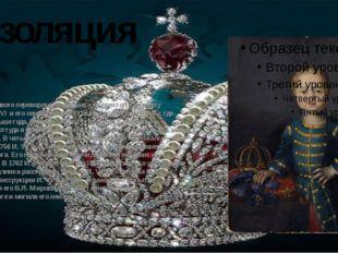 Изоляция После дворцового переворота, возведшего на престол Елизавету Петровн