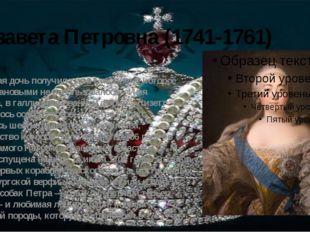 Елизавета Петровна (1741-1761) Внебрачная дочь получила имя Елизавета, которо