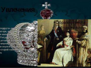 Увлечения Боевая подруга» великого царя-реформатора, кухарка и прачка, ставша