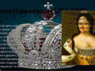 Анна Иоанновна (1727-1730) Четвертая дочь царя Ивана V. В 1710 году была выда